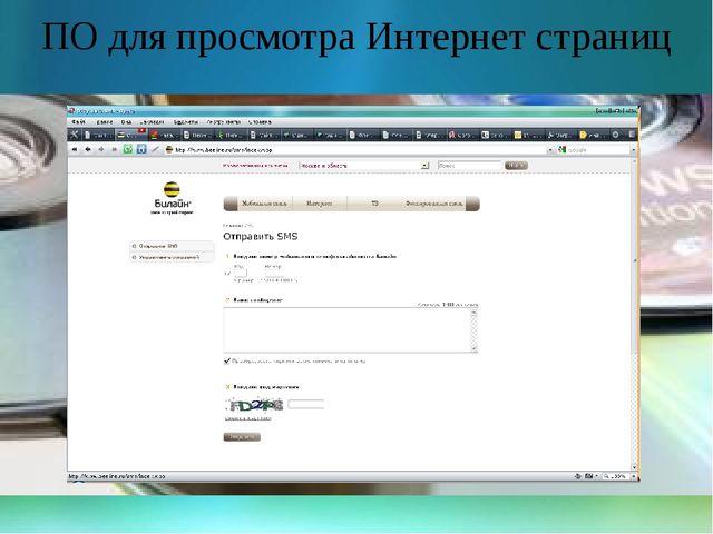 ПО для просмотра Интернет страниц