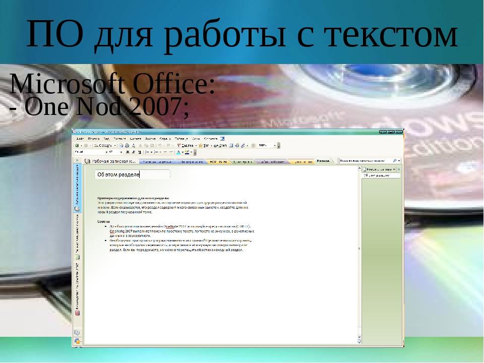 ПО для работы с текстом Microsoft Office: - One Nod 2007;