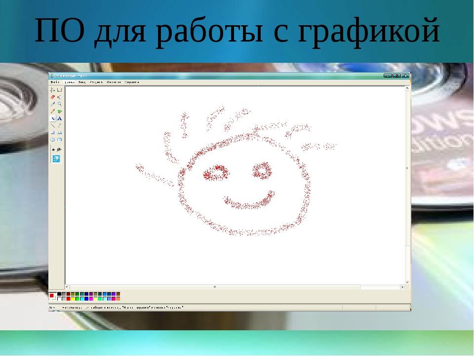 ПО для работы с графикой