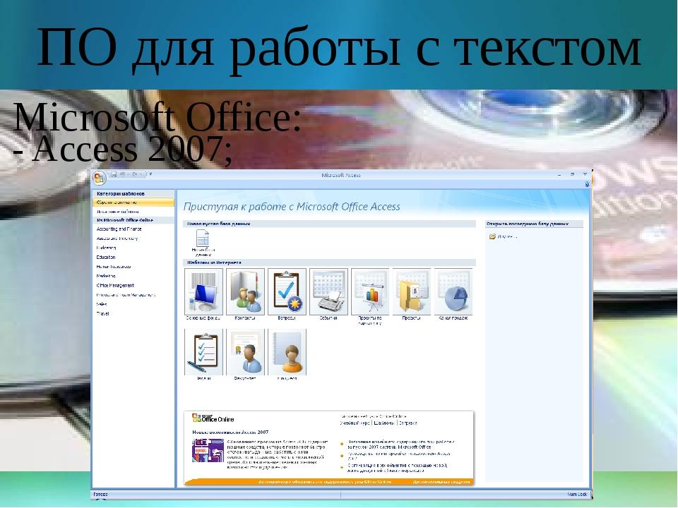 ПО для работы с текстом Microsoft Office: - Access 2007;