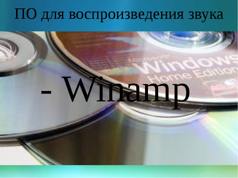 ПО для воспроизведения звука - Winamp