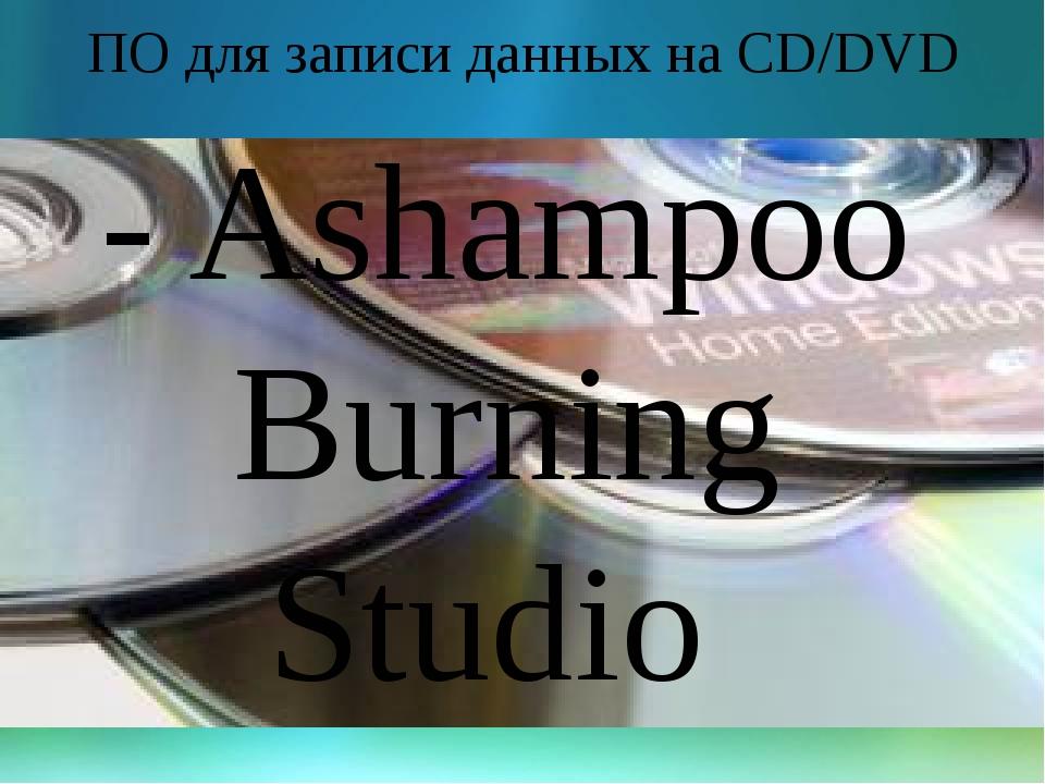 ПО для записи данных на CD/DVD - Ashampoo Burning Studio