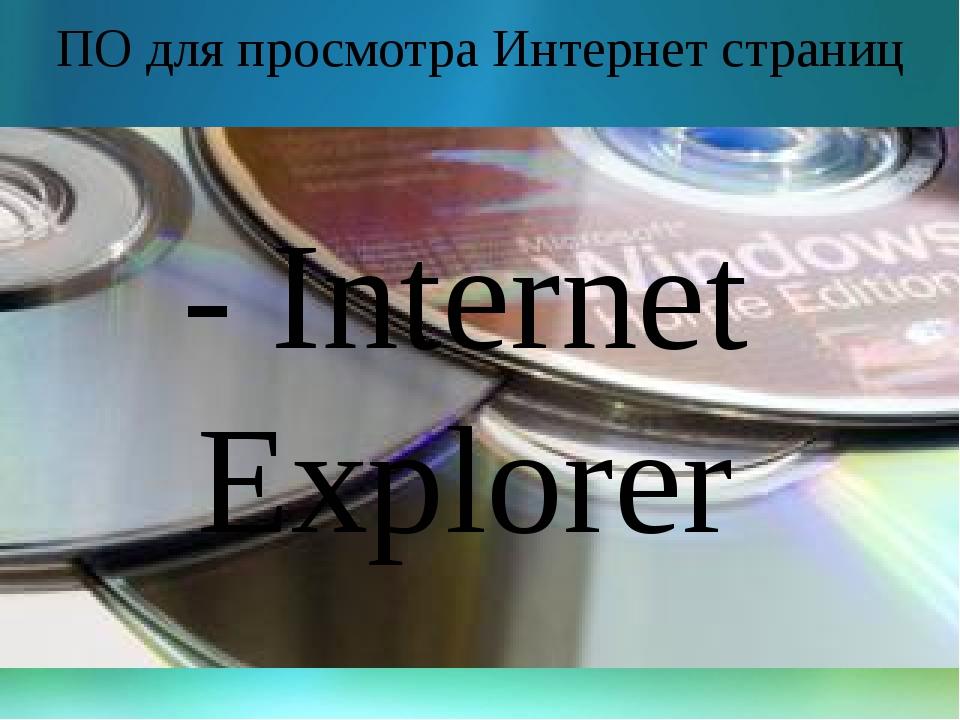 ПО для просмотра Интернет страниц - Internet Explorer