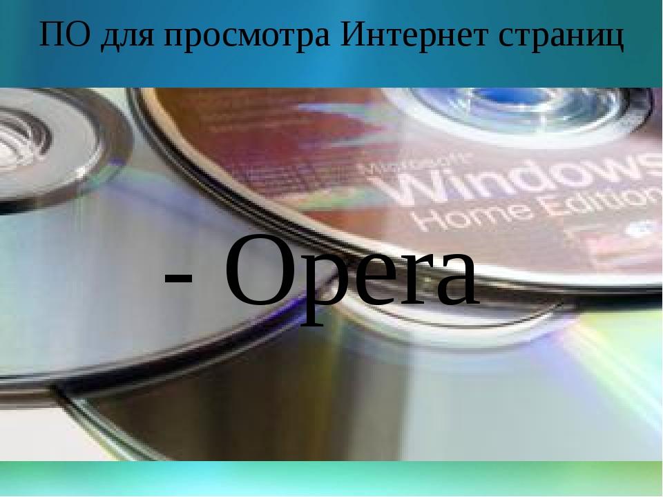 ПО для просмотра Интернет страниц - Opera