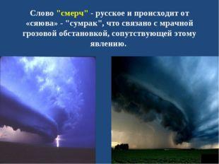 """Слово """"смерч"""" - русское и происходит от «сяюва» - """"сумрак"""", что связано с мра"""