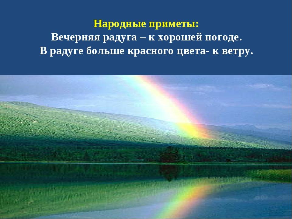 Народные приметы: Вечерняя радуга – к хорошей погоде. В радуге больше красног...