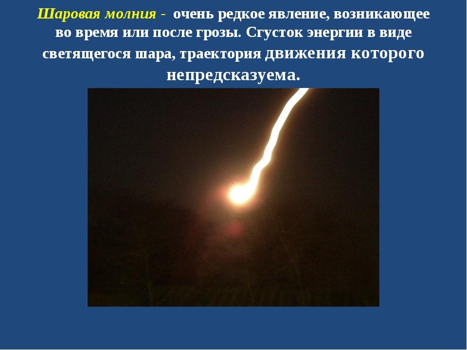 Шаровая молния - очень редкое явление, возникающее во время или после грозы....