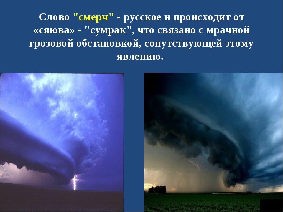 """Слово """"смерч"""" - русское и происходит от «сяюва» - """"сумрак"""", что связано с мра..."""