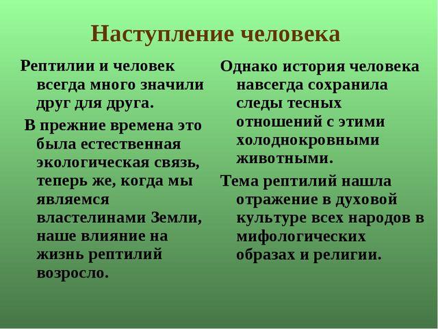 Наступление человека Рептилии и человек всегда много значили друг для друга....