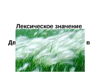 Лексическое значение слова: Движение потока воздуха в горизонтальном направл
