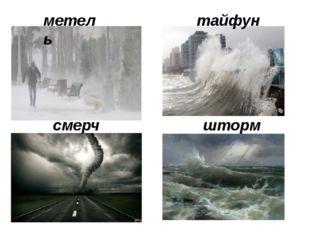 шторм смерч тайфун метель