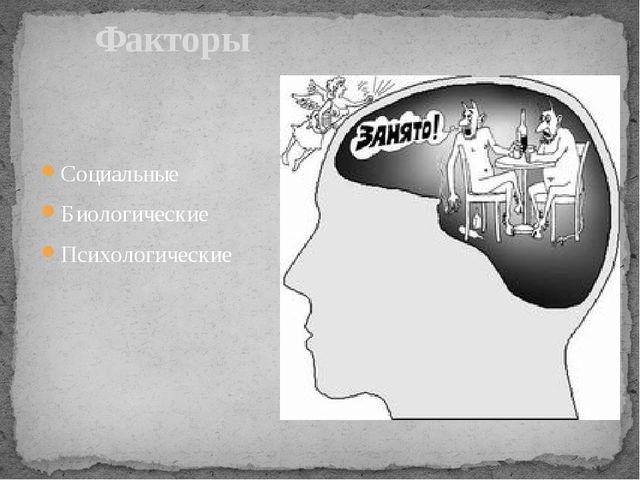 Социальные Биологические Психологические Факторы