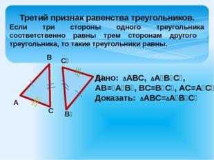 Третий признак равенства треугольников. Если три стороны одного треугольника