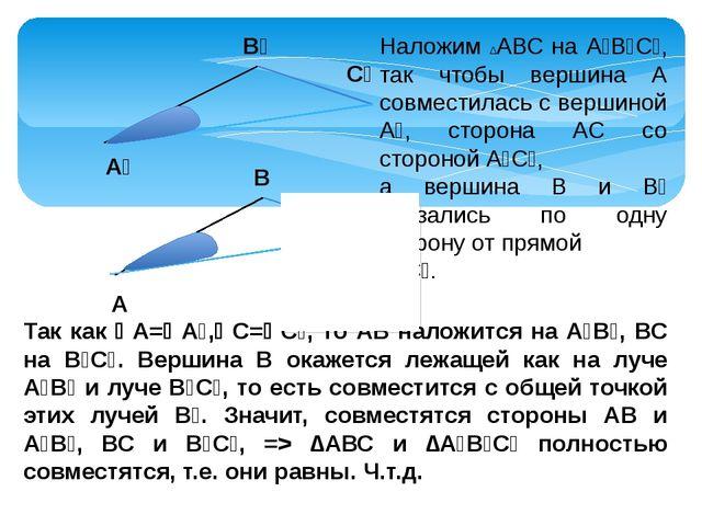 А В С В₁ С₁ А₁ Наложим ∆АВС на А₁В₁С₁, так чтобы вершина А совместилась с ве...