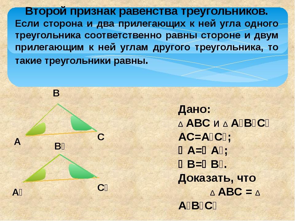 Второй признак равенства треугольников. Если сторона и два прилегающих к ней...