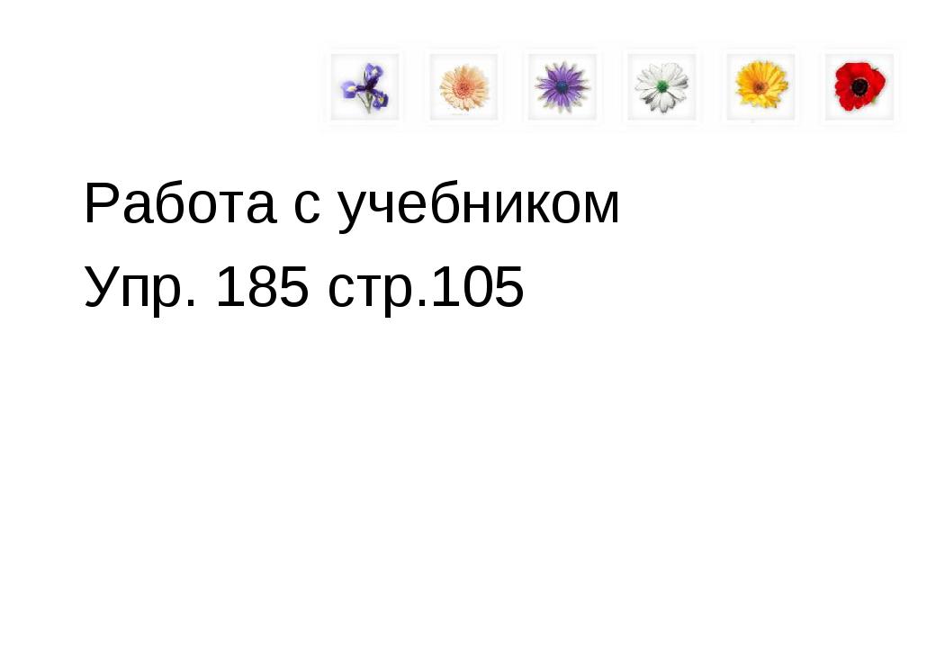 Работа с учебником Упр. 185 стр.105