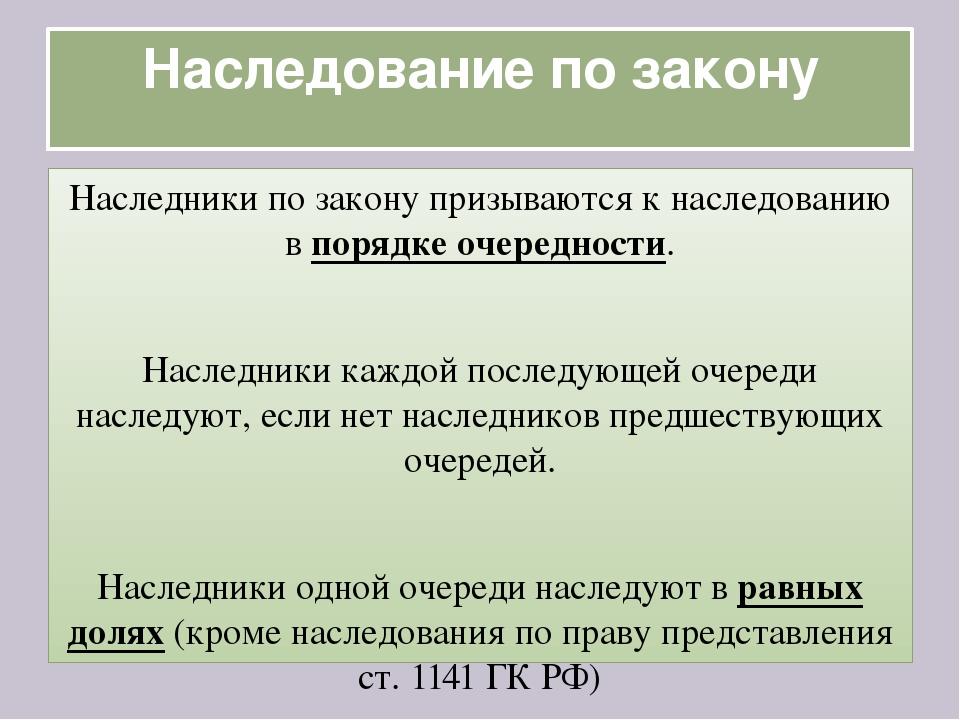 Презентация на тему Наследственное право  слайда 17 Наследование по закону Наследники по закону призываются к наследованию в поря