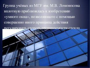Группа учёных из МГУ им. М.В. Ломоносова вплотную приблизилась к изобретению