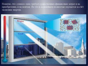 Понятно, что «умное» окно требует существенных финансовых затрат и на приобре