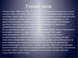 Умные окна «Умные окна», МГУ им. М.В. Ломоносова В основу прототипа отечестве