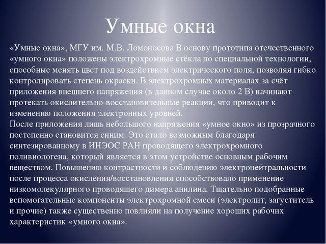 Умные окна «Умные окна», МГУ им. М.В. Ломоносова В основу прототипа отечестве...