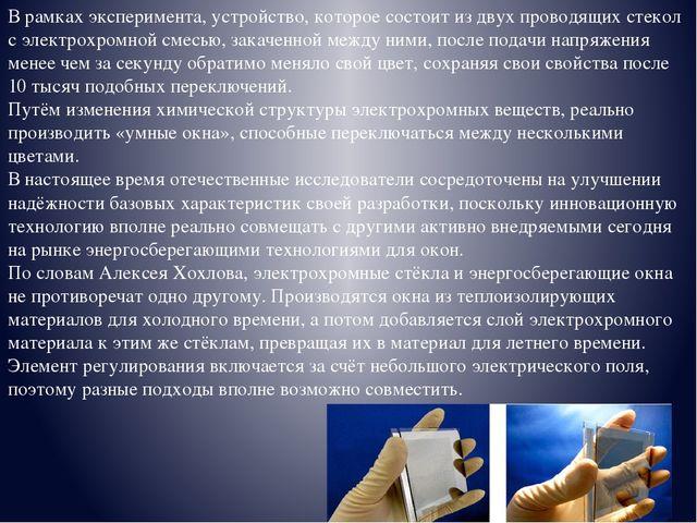 В рамках эксперимента, устройство, которое состоит из двух проводящих стекол...