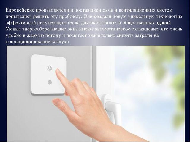 Европейские производители и поставщики окон и вентиляционных систем попыталис...