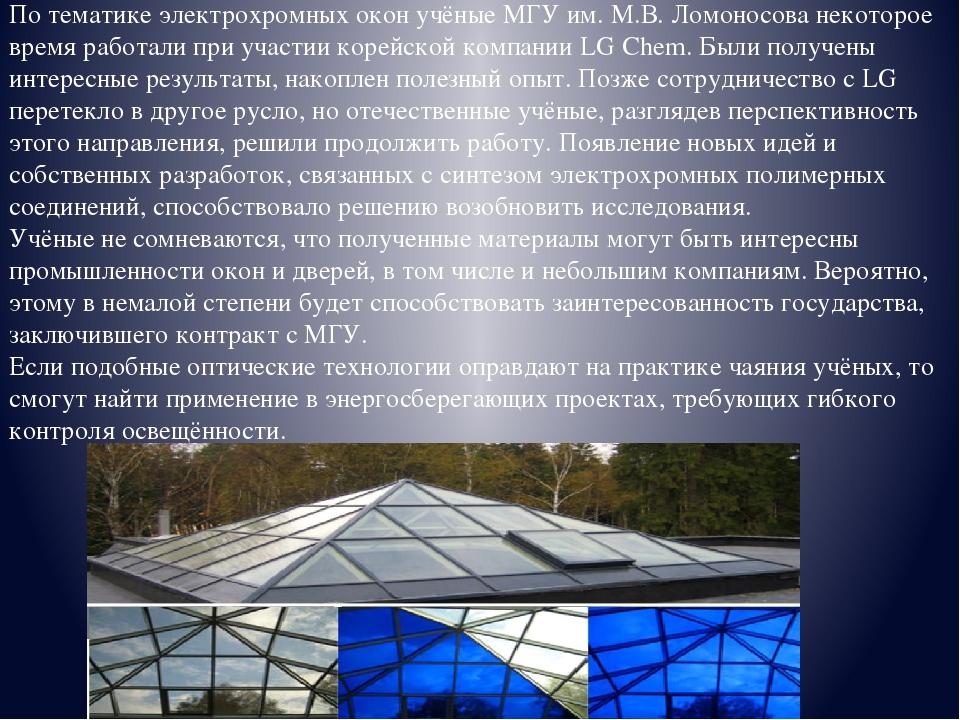 По тематике электрохромных окон учёные МГУ им. М.В. Ломоносова некоторое врем...