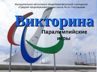 Викторина Паралимпийские игры Муниципальное автономное общеобразовательное уч