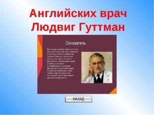 Английских врач Людвиг Гуттман