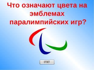 Что означают цвета на эмблемах паралимпийских игр?
