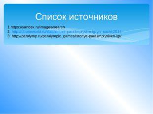 Список источников 1.https://yandex.ru/images/search 2. http://doorinworld.ru/