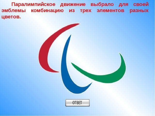 Паралимпийское движение выбрало для своей эмблемы комбинацию из трех элемент...