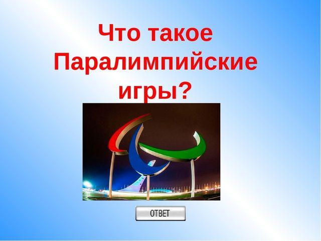 Что такое Паралимпийские игры?