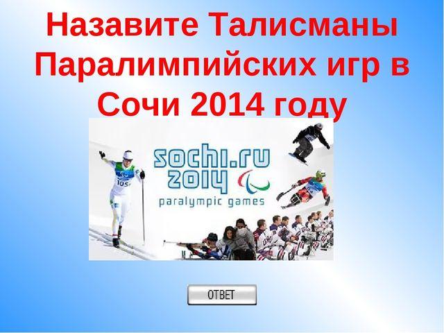 Назавите Талисманы Паралимпийских игр в Сочи 2014 году