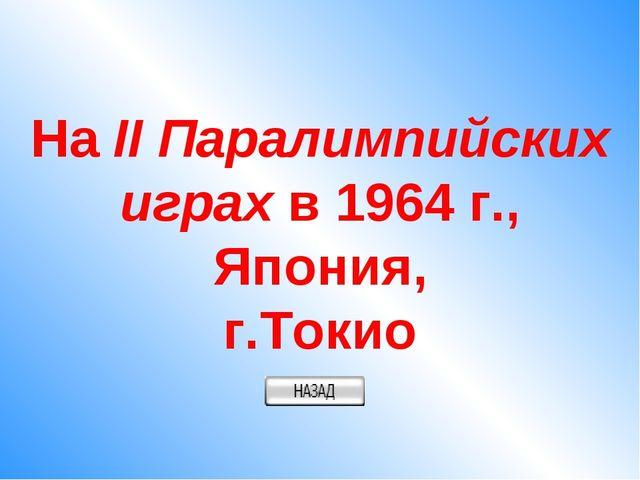 НаII Паралимпийских играхв 1964 г., Япония, г.Токио