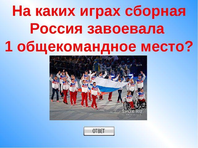 На каких играх сборная Россия завоевала 1 общекомандное место?