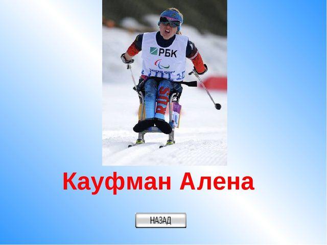 Кауфман Алена