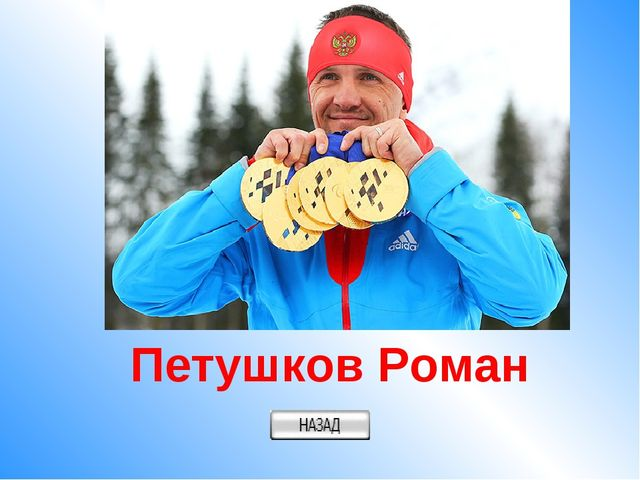 Петушков Роман