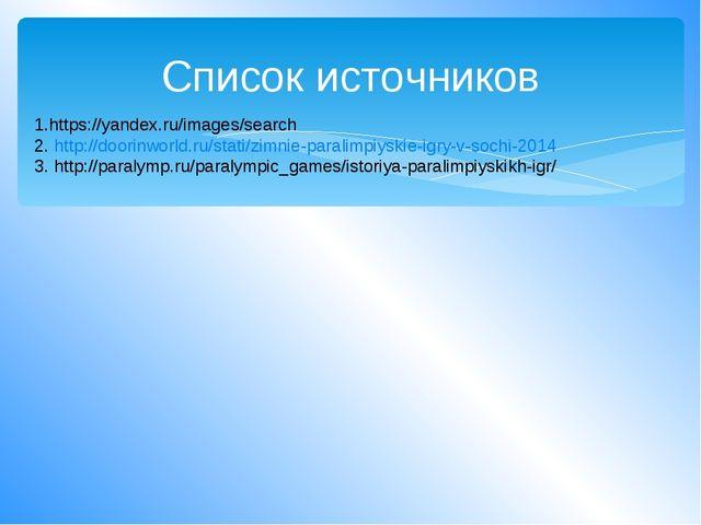Список источников 1.https://yandex.ru/images/search 2. http://doorinworld.ru/...