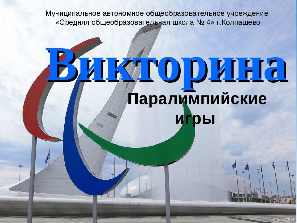 Викторина Паралимпийские игры Муниципальное автономное общеобразовательное уч...