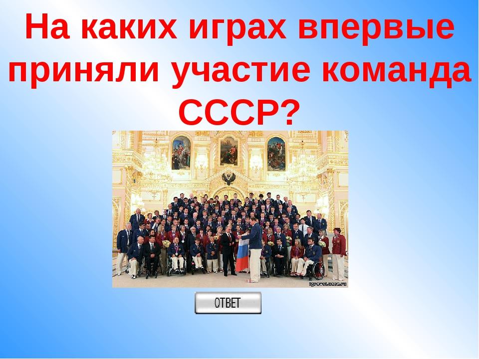 На каких играх впервые приняли участие команда СССР?