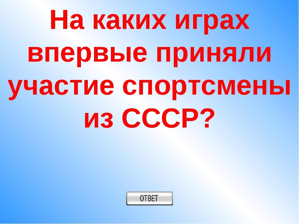 На каких играх впервые приняли участие спортсмены из СССР?