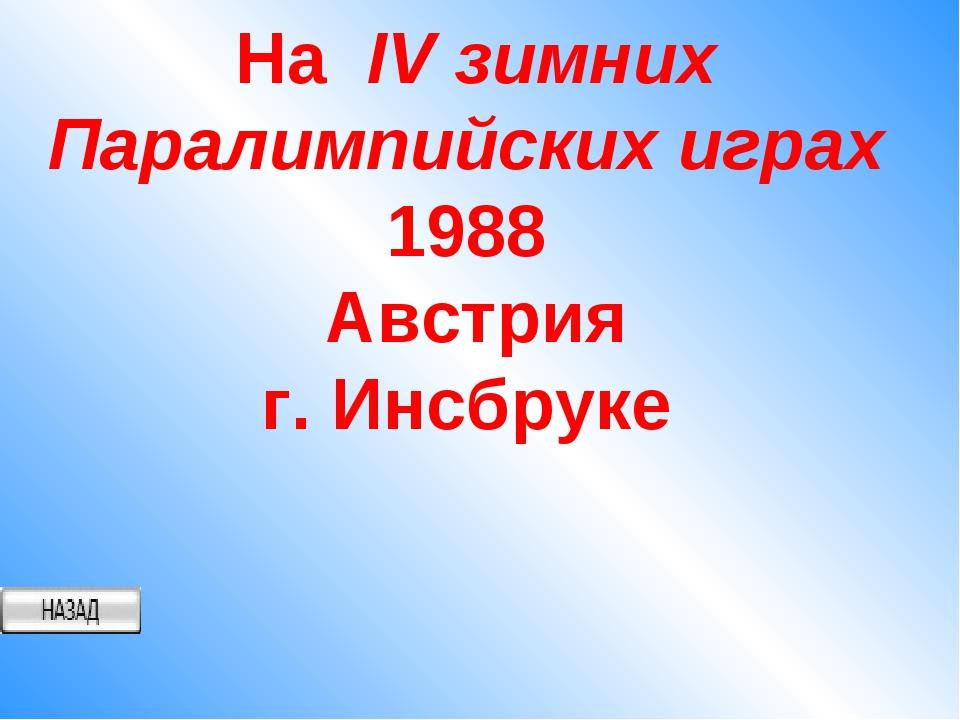 На IV зимних Паралимпийских играх 1988 Австрия г. Инсбруке