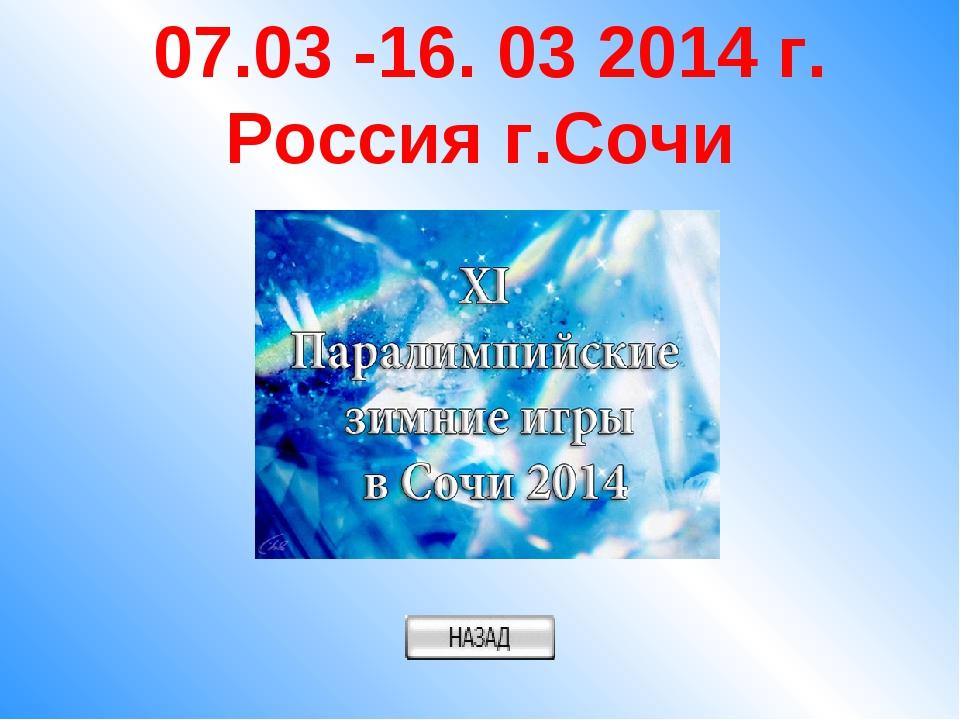 07.03-16. 032014 г. Россия г.Сочи