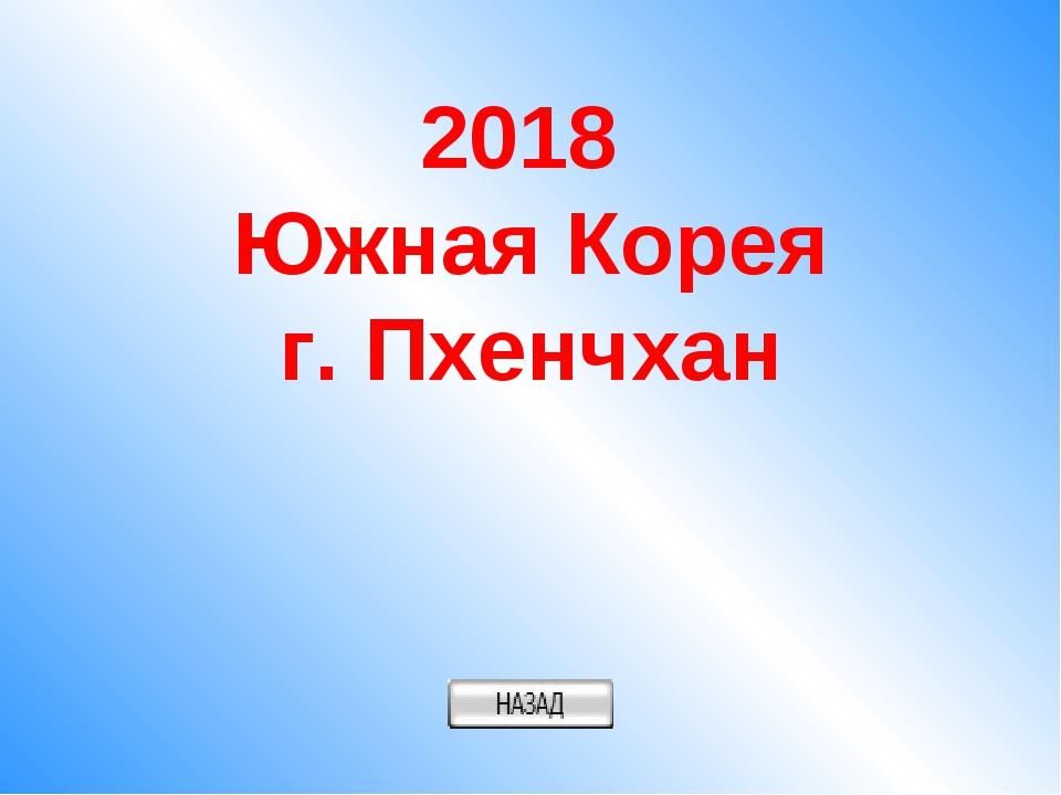2018 Южная Корея г. Пхенчхан