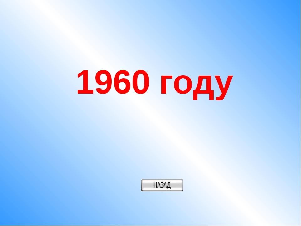 1960 году