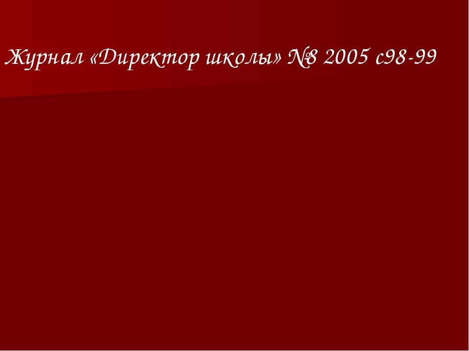 Журнал «Директор школы» №8 2005 с98-99