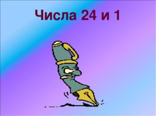 Числа 24 и 1