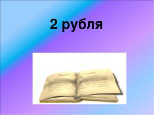 2 рубля